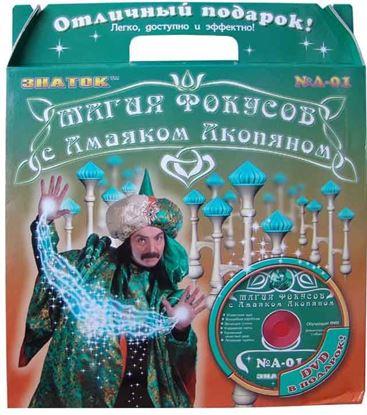 Изображение Знаток: AN-001 Магия фокусов с Акопяном (зелёный)