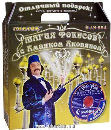 Изображение Знаток: AN-004 Магия фокусов с Акопяном (жёлтый)