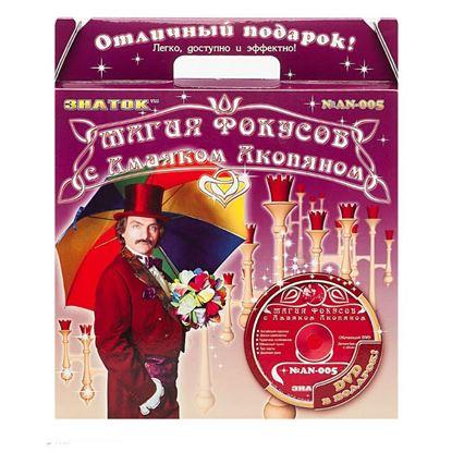 Изображение Знаток: AN-005 Магия фокусов с Акопяном (розовый)