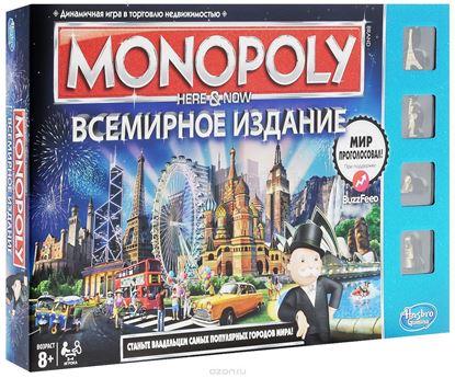Изображение Hasbro: Монополия Всемирное издание