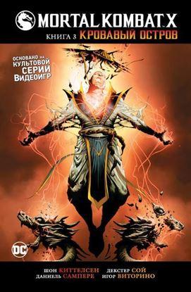 Изображение DC - АЗБУКА: Mortal Kombat X.  Кн. 3. Кровавый ост