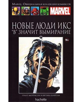 """Изображение Ашет: №17 Новые Люди Икс. """"В"""" значит Вымирание"""