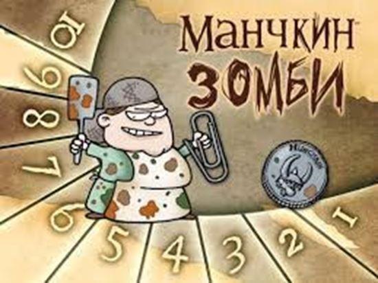 """Изображение HobbyWorld: счетчики уровня """"Манчкин Зомби"""" желтый"""