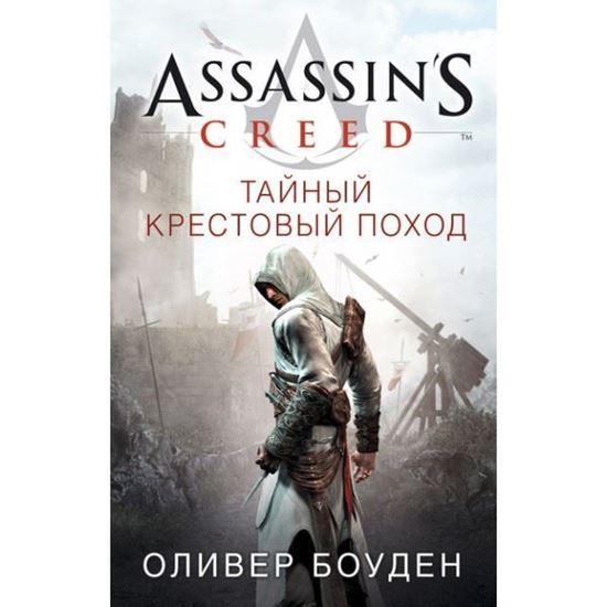 Изображение DC - АЗБУКА: Assassin's Creed.  Тайный крестовый п