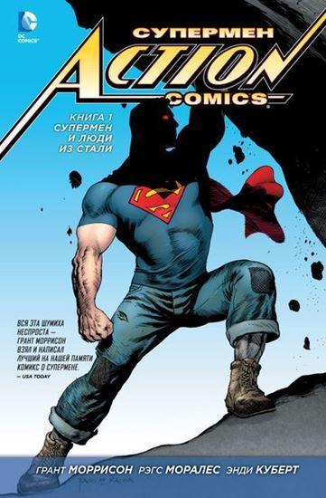 Изображение DC - АЗБУКА: Супермен — Action Comics. Книга 1