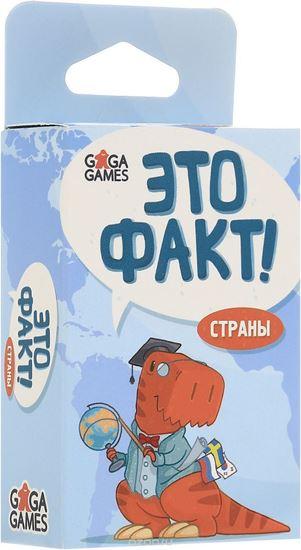 Изображение GaGa: Это факт! Страны.