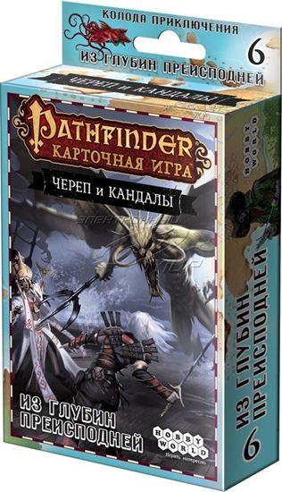 Изображение HobbyWorld: Pathfinder. Череп и Кандалы. 6 - Из глубин преисподней