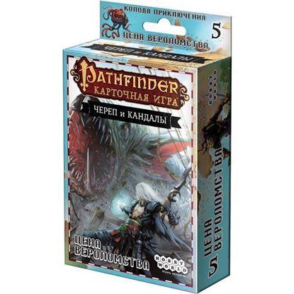 Изображение HobbyWorld: Pathfinder. Череп и Кандалы. 5 - Цена вероломства