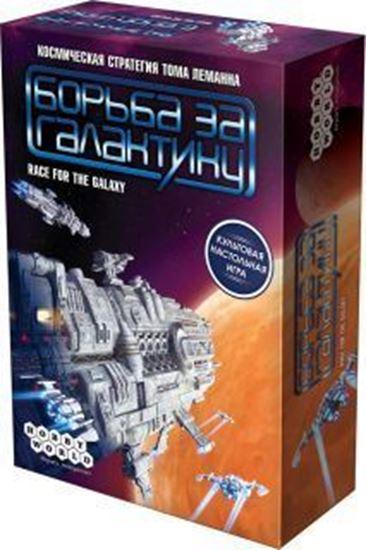 Изображение HobbyWorld: Борьба за галактику