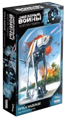 Изображение HobbyWorld: Звездные Войны: Путь к надежде