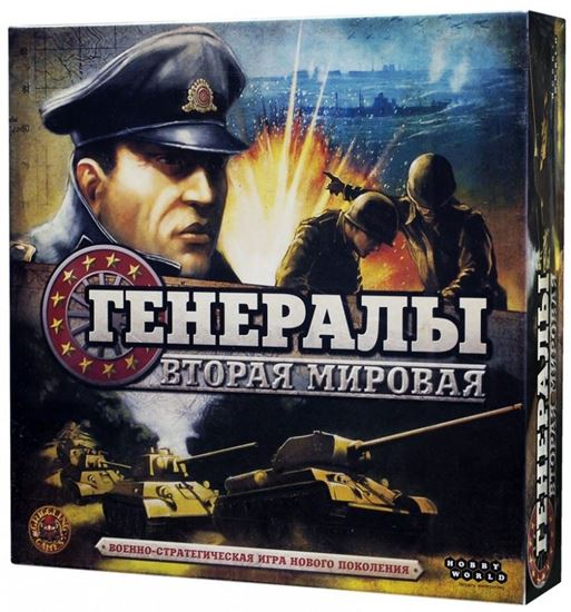 Изображение HobbyWorld: Генералы: Вторая мировая