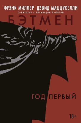 Изображение DC - АЗБУКА: Бэтмен. Год Первый