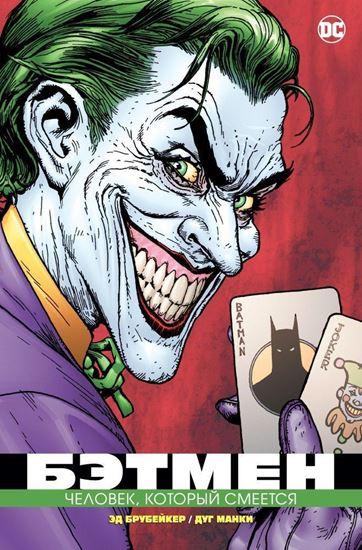Изображение DC - АЗБУКА: Бэтмен. Человек, который смеется