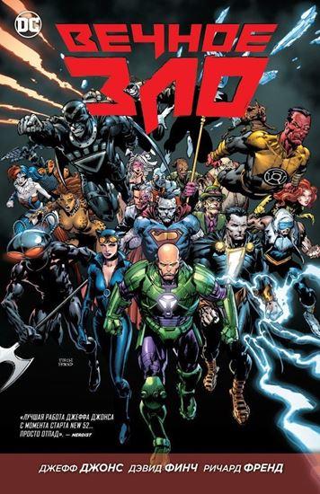 Изображение DC - АЗБУКА: Вечное зло