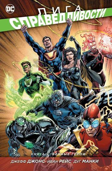 Изображение DC - АЗБУКА: Лига Справедливости кн 4 Вечные герои