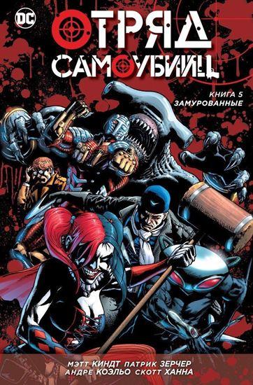 Изображение DC - АЗБУКА: Отряд самоубийц. Кн. 5. Замурованные