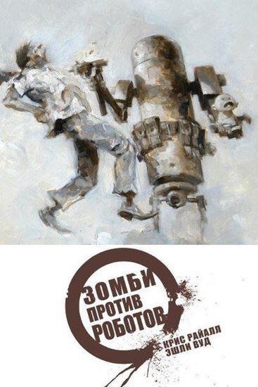 Изображение Комильфо: Зомби против роботов