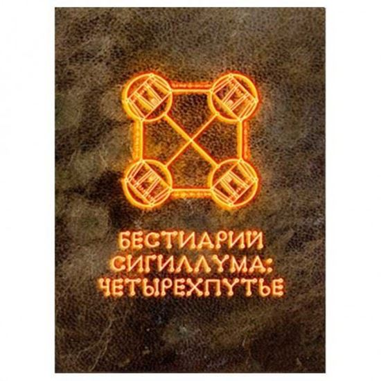 Изображение Интаглиф: «Бестиарий Сигиллума: четырехпутье»