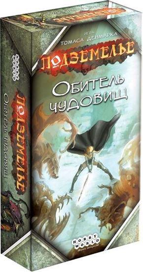 Изображение HobbyWorld: Подземелье. Обитель чудовищ