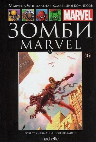 Изображение Ашет: №22 Зомби Marvel.