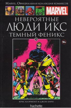 Изображение Ашет: №24 Невероятные Люди Икс: Темный Феникс