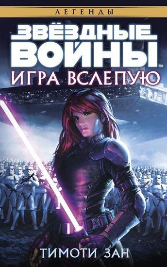 Изображение АЗБУКА: Звёздные Войны. Игра вслепую.