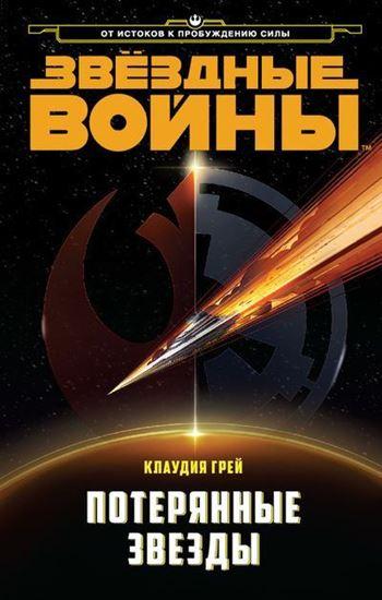 Изображение АЗБУКА: Звёздные Войны. Потерянные звезды