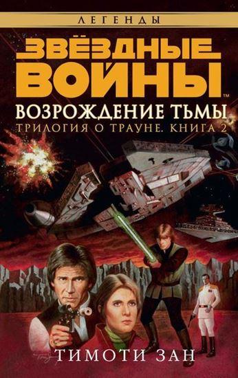 Изображение АЗБУКА: Звёздные Войны. Трилогия о Трауне. Кн.2. В