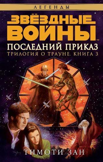 Изображение АЗБУКА: Звёздные Войны. Трилогия о Трауне. Кн.3. П