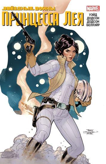 Изображение Комильфо: Звездные войны. Принцесса Лея