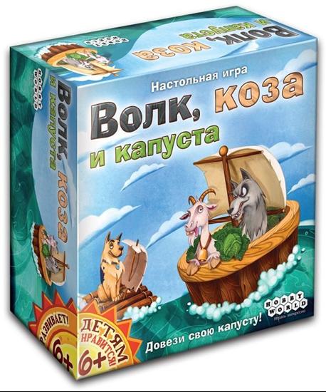 Изображение Волк, коза и капуста. HobbyWorld