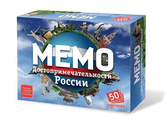 Изображение Мемо: Достопримечательности России