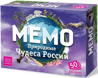 Изображение Мемо: Природные чудеса России
