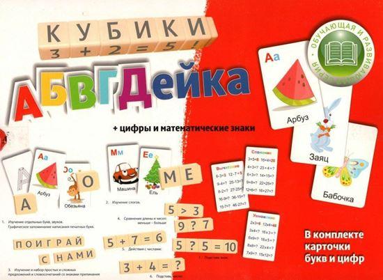 """Изображение Эра: Кубики """"АБВГДейка"""""""