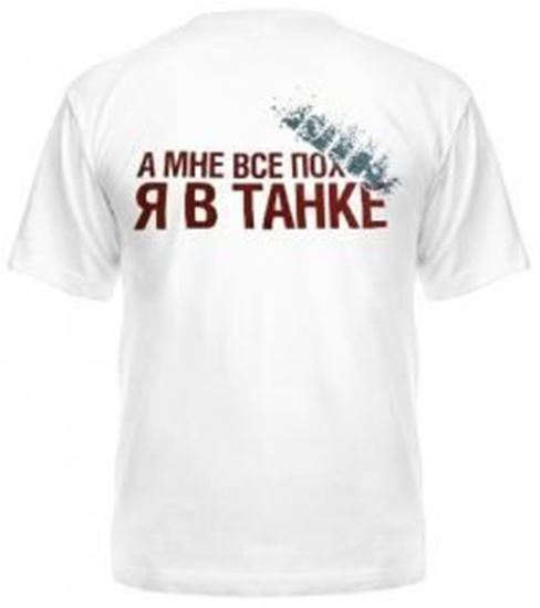 "Изображение World of Tanks: Футболка ""А Мне Все По... (XXXL)"
