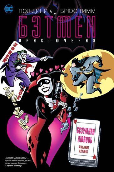 Изображение DC - АЗБУКА: Бэтмен. Безумная любовь Делюкс изд.