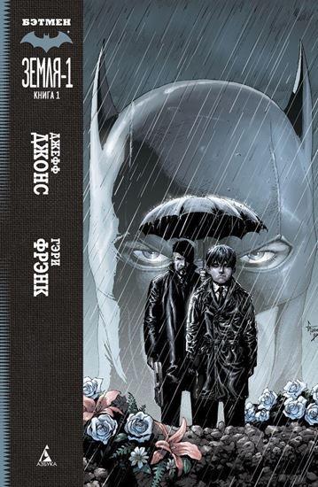 Изображение DC - АЗБУКА: Бэтмен. Земля-1  Джонс Дж