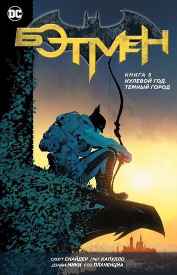Изображение DC - АЗБУКА: Бэтмен. Книга 5. Нулевой год. Темный