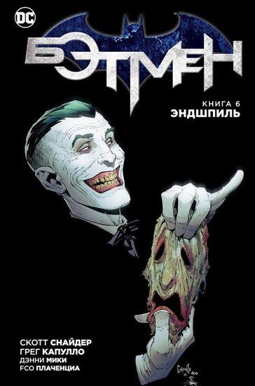 Изображение DC - АЗБУКА: Бэтмен. Книга 6. Эндшпиль