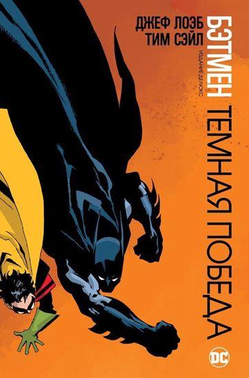 Изображение DC - АЗБУКА: Бэтмен. Темная победа