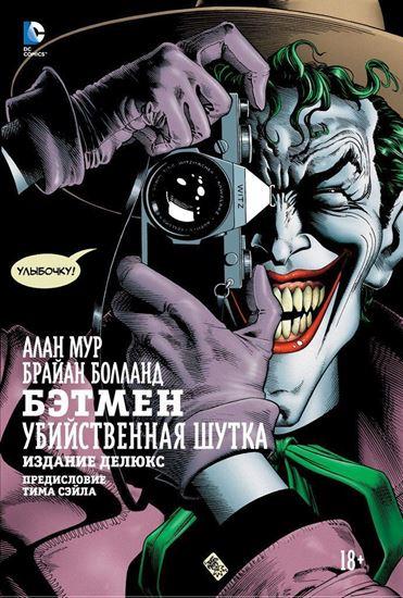 Изображение DC - АЗБУКА: Бэтмен. Убийственная шутка