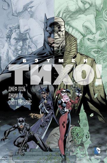 Изображение DC - АЗБУКА: Бэтмен.Тихо!