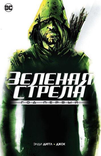 Изображение DC - АЗБУКА: Зеленая стрела. Год первый