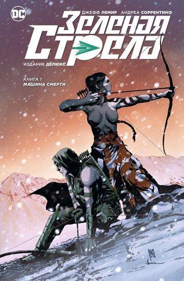 Изображение DC - АЗБУКА: Зеленая Стрела. Кн. 1. Машина смерти