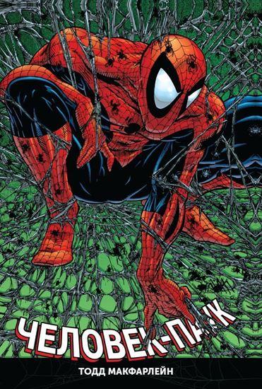 Изображение Комильфо: Человек-Паук. Полное издание