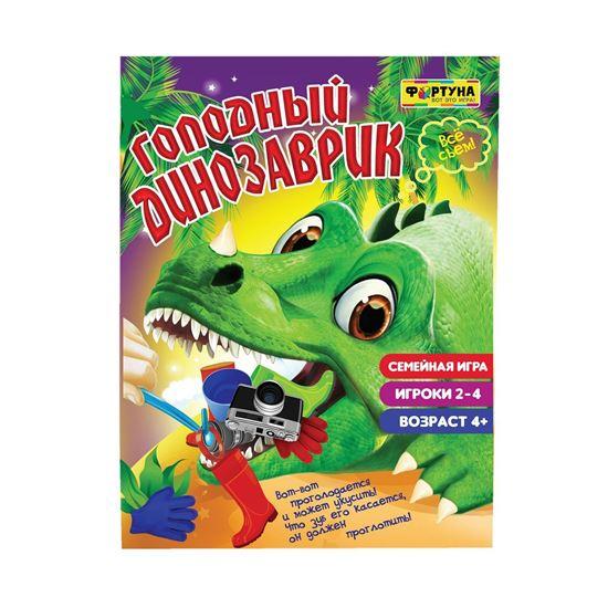 Изображение Фортуна: Голодный Динозаврик