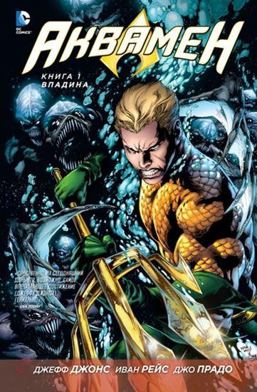 Изображение DC - АЗБУКА: Аквамен. Книга 1. Впадина