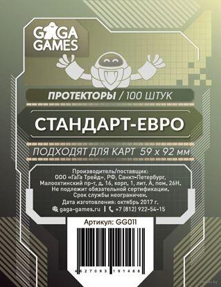 Изображение Gaga Протекторы 59х92 Стандарт-Евро (100 шт)