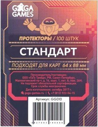 Изображение Gaga Протекторы 64х88 MtG (100 шт) Замес, Свинтус