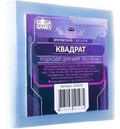 Изображение Gaga Протекторы 70х70 Квадрат (100 шт)